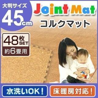 新品★コルク ジョイントマット45cm 48枚 約6畳 サイドパーツ付き-k/p(その他)