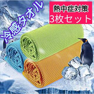 冷却タオル 3枚 クールタオル UVカット スポーツタオル冷感タオル 日焼け防止(タオル/バス用品)