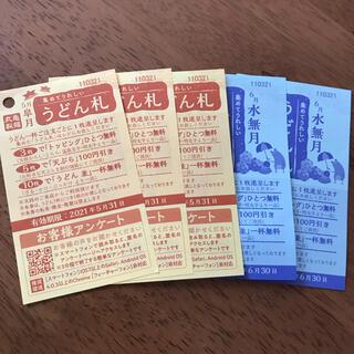 丸亀製麺♡うどん札 5枚(フード/ドリンク券)
