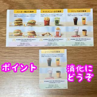 マクドナルド(マクドナルド)のマクドナルド McDonald's無料引換券 株主優待券 (フード/ドリンク券)