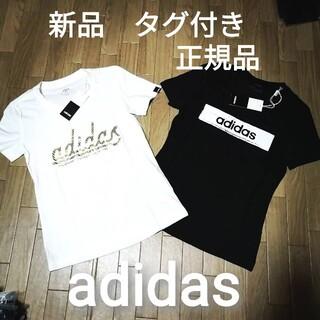アディダス(adidas)の新品 adidas Tシャツ 2枚セット(Tシャツ/カットソー(半袖/袖なし))