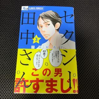 セクシー田中さん 3(少女漫画)