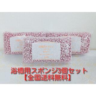 ダスキン 浴槽用スポンジ 3個セット 送料無料(タオル/バス用品)