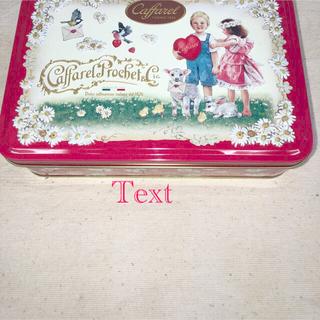 チョコレート(chocolate)のカファレル チョコレートボックス未開封(菓子/デザート)