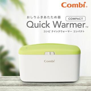 コンビ(combi)の【美品】Combi  おしりふきウォーマー(ベビーおしりふき)