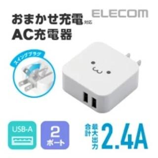 エレコム USB 充電器 ACアダプター 2ポート 急速充電器 折畳式プラグ