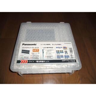 パナソニック(Panasonic)の(新品未使用)コンパクトソーラーライト・LED懐中電灯セット 専用ケース付き(防災関連グッズ)
