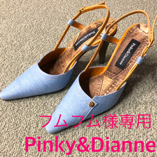 Pinky&Dianne - 新品 Pinky&Dianne ピンキーアンドダイアン デニム パンプス