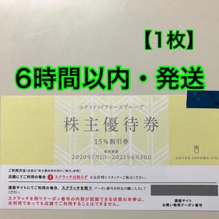 クロムハーツ(Chrome Hearts)のユナイテッドアローズ株主優待券【1枚】(ショッピング)