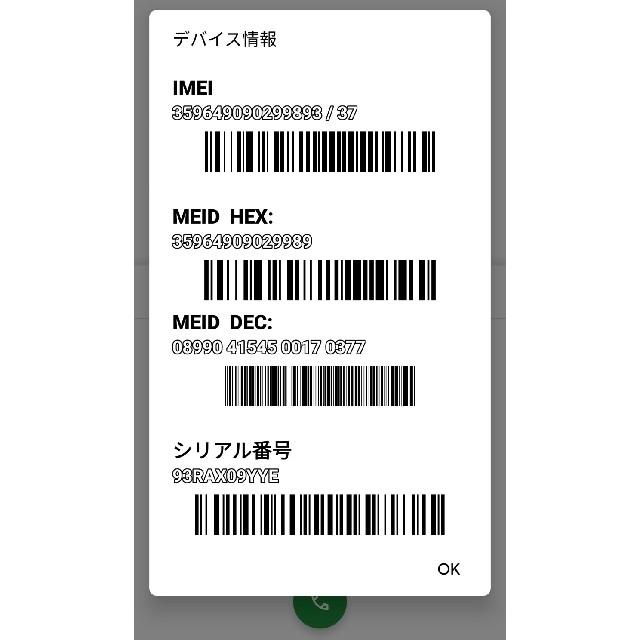 Google Pixel(グーグルピクセル)のGoogle pixel3a XL(Jast Black 64GB) スマホ/家電/カメラのスマートフォン/携帯電話(スマートフォン本体)の商品写真