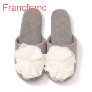 フランフラン(Francfranc)のFrancfranc フランフラン シフォンフラワールームシューズ ホワイト(スリッパ/ルームシューズ)