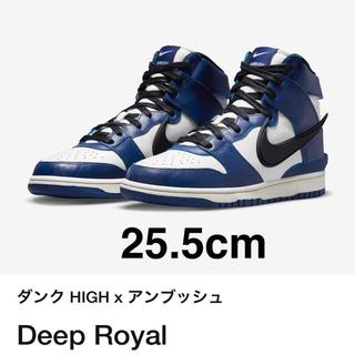 NIKE - ナイキ ダンク HIGH ✖️アンブッシュ  25.5cm