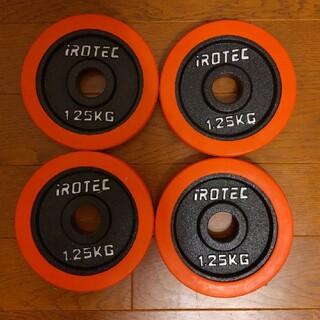 IROTEC ダンベル プレート 1.25キロ ラバー付 4個(トレーニング用品)