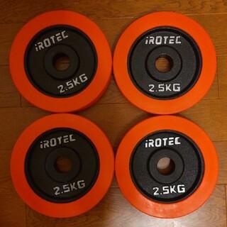IROTEC ダンベル プレート 2.5キロ ラバー付 4個(トレーニング用品)