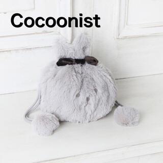 コクーニスト(Cocoonist)の【未使用】Cocoonist 巾着 うさぎ(ポーチ)