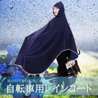 52紺 レインコート レディース 自転車 レインポンチョ カッパ おすすめ 人気(レインコート)