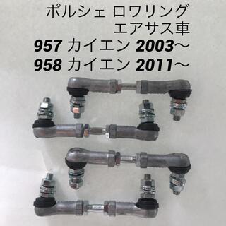 ポルシェ(Porsche)のポルシェ カイエン 957(2003〜)958(2011〜) ロワリング(車種別パーツ)