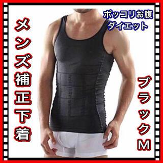 メンズ 加圧シャツ 補正下着 ポッコリお腹 ダイエット 引き締め ブラック M(トレーニング用品)