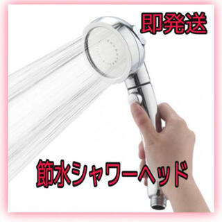 シャワーヘッド 節水 3段階 水圧強い 水流 節水 高水圧 低水圧(タオル/バス用品)