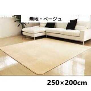 ☆Lサイズ☆カーペット/絨毯/ラグ/ベージュ■(ラグ)