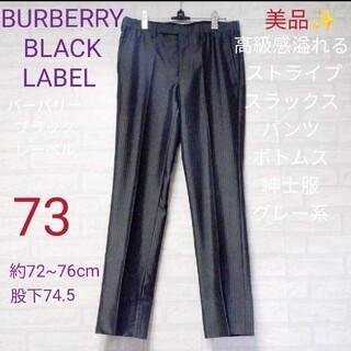 BURBERRY BLACK LABEL - BURBERRY BLACK LABEL スラックス ストライプ柄グレー系