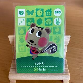 ニンテンドウ(任天堂)のアミーボカード パセリ(カード)