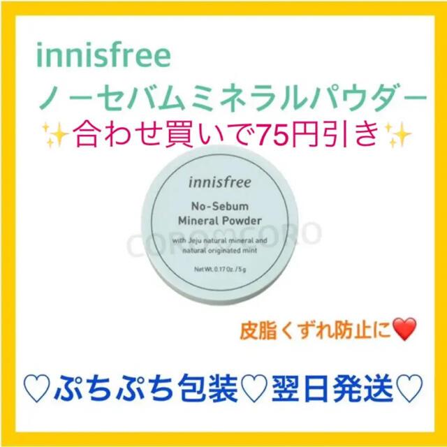 Innisfree(イニスフリー)の✨新品未開封✨大人気サラサラパウダー❤イニスフリーのノーセバムミネラルパウダー❤ コスメ/美容のベースメイク/化粧品(フェイスパウダー)の商品写真