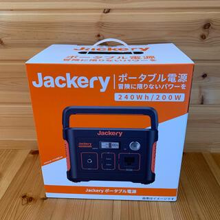 【新品未使用】 Jackery ジャクリ ポータブル電源 240 大容量(防災関連グッズ)