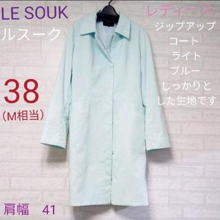 Le souk - LE SOUK (ルスーク )ジップアップ コート  ライトブルー