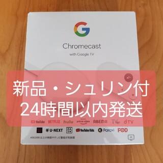 【新品未開封】GOOGLE Chromecast with Google(映像用ケーブル)