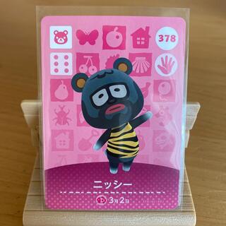 ニンテンドウ(任天堂)のアミーボカード ニッシー(カード)