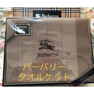 BURBERRY - burberrys バーバリー タオルケット