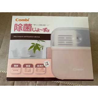 コンビ(combi)のcombi 限定色 除菌じょーず(哺乳ビン用消毒/衛生ケース)