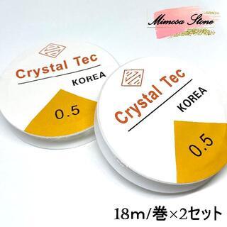 テグス ブレスレット用 シリコンゴム(透明) 0.5mm 2巻セット(各種パーツ)