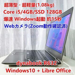 東芝 - 薄型モバイルPC i5/SSD/Office/Zoom 超軽量1.08kg②