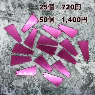 アクリル ミラーパーツ 25個 ピンク(各種パーツ)