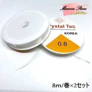 テグス ブレスレット用 シリコンゴム(透明) 0.8mm 2巻セット(各種パーツ)