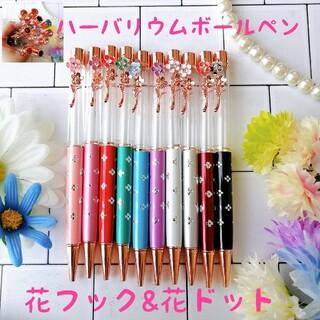 ハーバリウムボールペン10色10本セット お花フック&花ドット☆(各種パーツ)