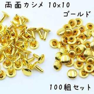 両面カシメ 10x10 ゴールド 100組 g368(各種パーツ)