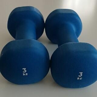 La-VIE ラ・ヴィ ノースリップダンベル 3kg(ブルー)(トレーニング用品)