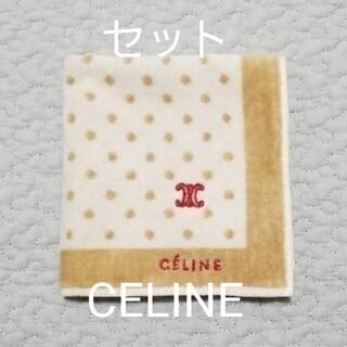 セリーヌ(celine)のセリーヌ タオルハンカチ セット(ハンカチ)