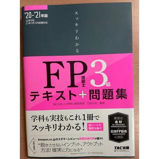 【未使用】スッキリわかるFP技能士3級 テキスト+問題集 2020-2021年版(資格/検定)