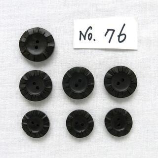 ボタンセット76 木製・彫り(こげ茶)(各種パーツ)