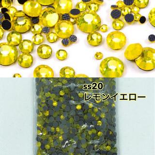 【SS20】ガラス製ラインストーン ガラスストーン  イエロー ホットフィックス(各種パーツ)