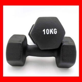 ダンベル 2個セット小型 10㎏ ソフトコーティング 筋力トレーニング 筋トレ(トレーニング用品)