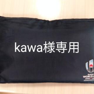 kawa様専用2019ラグビーワールドカップ☆プレミアムシートポンチョ(ラグビー)