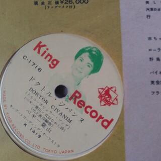 レコード(その他)