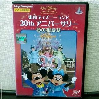 Disney - 東京ディズニーランド 20thアニバーサリー 夢の招待状DVD