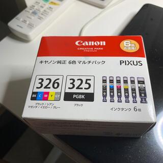 キヤノン(Canon)のキヤノン純正インク (PC周辺機器)