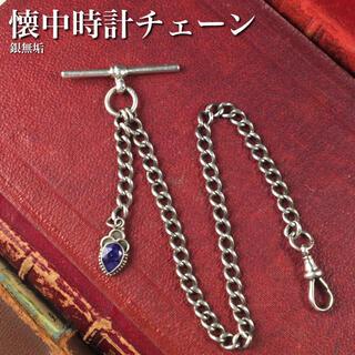アルバートチェーン/懐中時計/ウォレットチェーン銀無垢WW1376(ウォレットチェーン)
